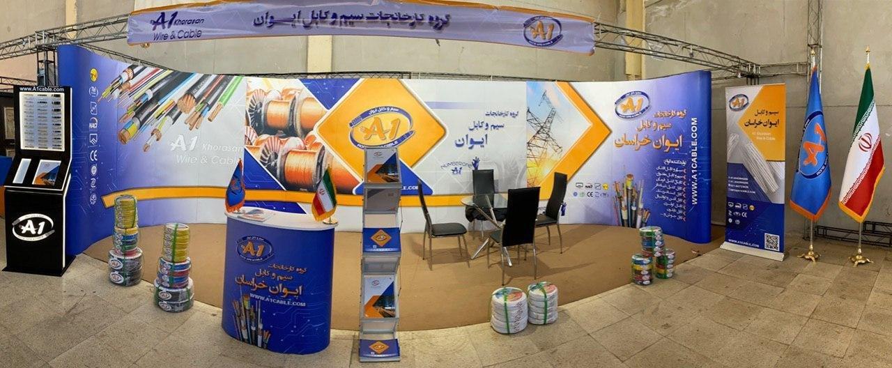 نمایشگاه صنعت ساختمان ایوان استان لرستان