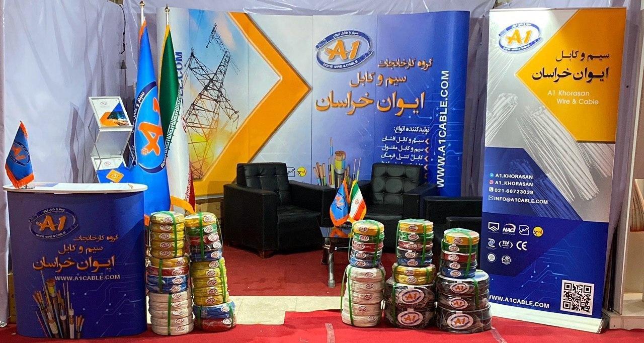 نمایشگاه صنعت ساختمان ایوان استان هرمزگان